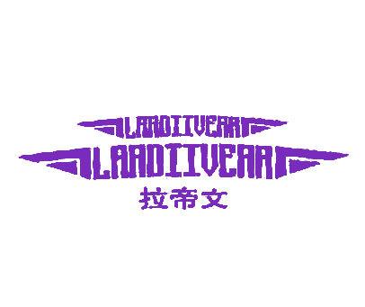 拉帝文-LARDIIVERR