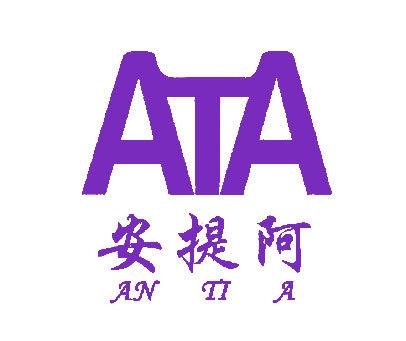 安提阿-ATA