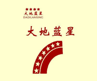大地蓝星-DADILANXING