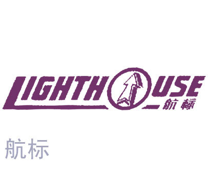 航标-LIGHTHOUSE