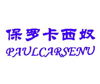 保罗卡西奴-PAULCARSENU