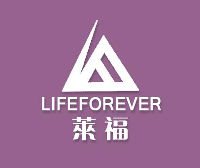 莱福-LIFEFOREVER