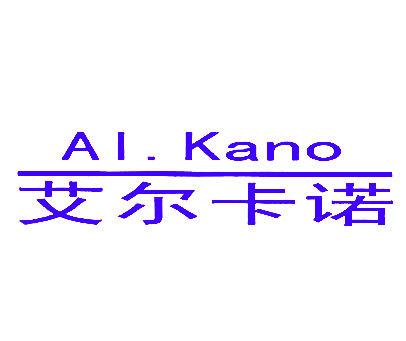 艾尔卡诺-AL.KANO