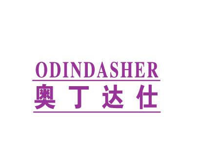 奥丁达仕-ODINDASHER