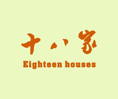 十八家-EIGHTEENHOUSES