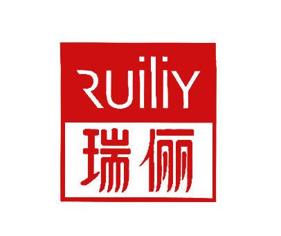 瑞俪-RUILIY