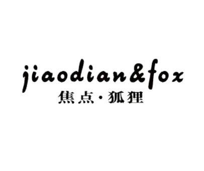 焦点 狐狸-JIAODIANFOX