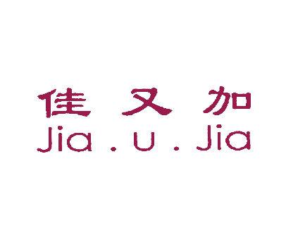 佳友加-JIA U JIA