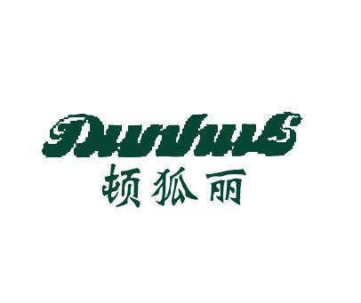顿狐丽-DUNHUS