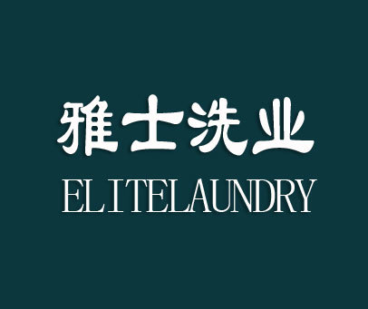 雅士洗业-ELITELAUNDRY