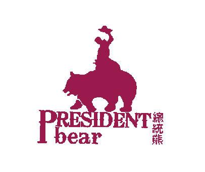 总统熊-PRESIDENTBEAR