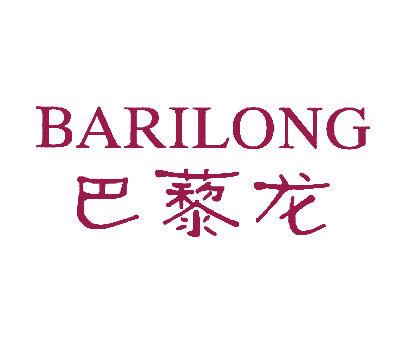巴藜龙-BARILONG