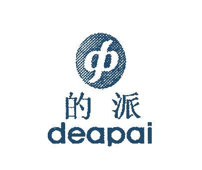 的派-DEAPAI