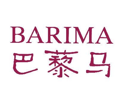 巴藜马-BARIMA