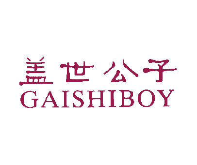 盖世公子-GAISHIBOY