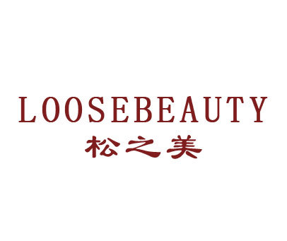 松之美-LOOSEBEAUTY