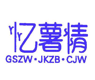 忆薯情··-CJW-GSZWJKZB
