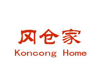 冈仓家-KONCONGHOME