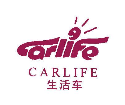 生活车-CARLIFE