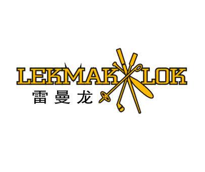 雷曼龙-LEKMAKLOK