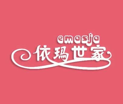 依玛世家-EMASJA
