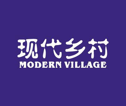 现代乡村-MODERNVILLAGE