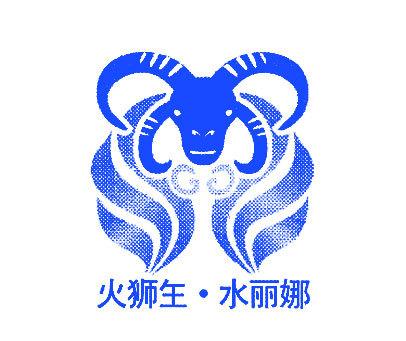 火狮玍·水丽娜