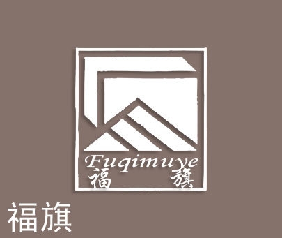 福旗-FUQIMUYE