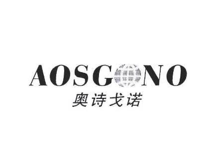 奥诗戈诺-AOSGONO