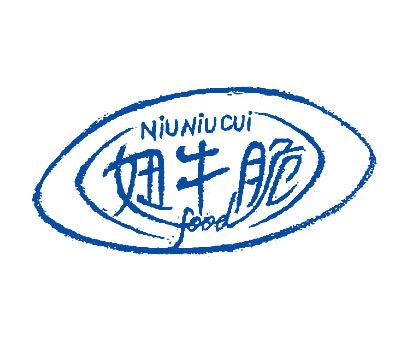 妞牛脆-NIUNIUCUIFOOD