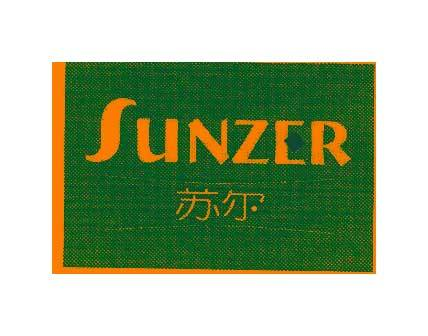 苏尔-SUNZER