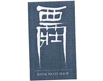 票庄-BANKNOTESHOP