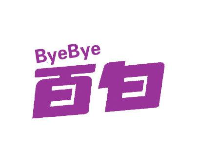 百白-BYEBYE