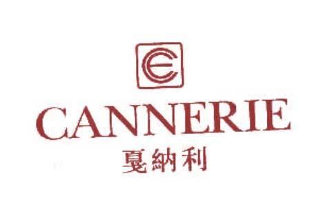 戛纳利-CANNERIE
