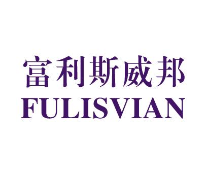 富利斯威邦-FULISVIAN