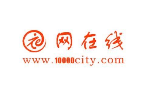 网在线-WWW.CITY.COM-10000