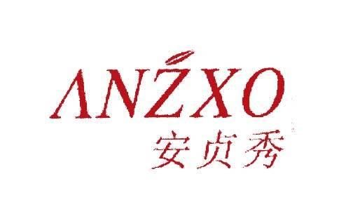 安贞秀-ANZXO