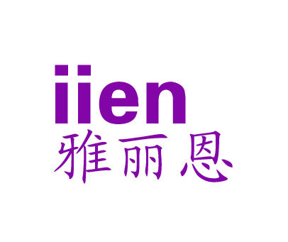 雅丽恩-IIEN