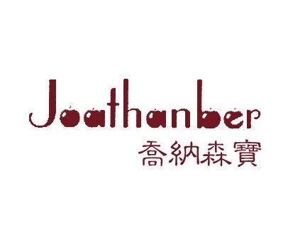 乔纳森宝-JOATHANBER