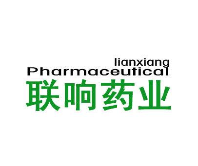 联响药业-LIANXIANGPHARMACEUTICAL