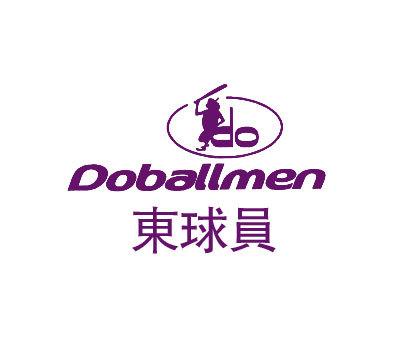 东球员-DO-DOBALLMEN