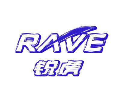 锐虎-RAVE