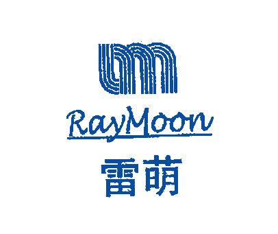 雷萌-RAYMOON