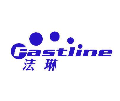 法琳-FASTLINE