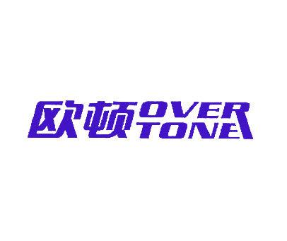 欧顿-OVERTONE