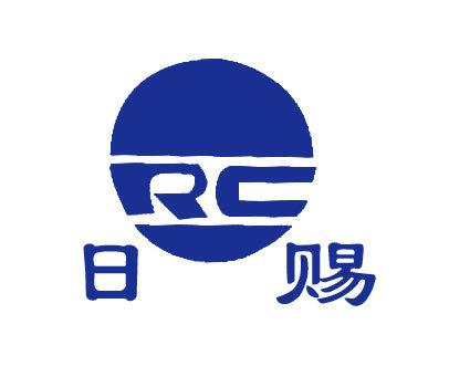 日赐-RC