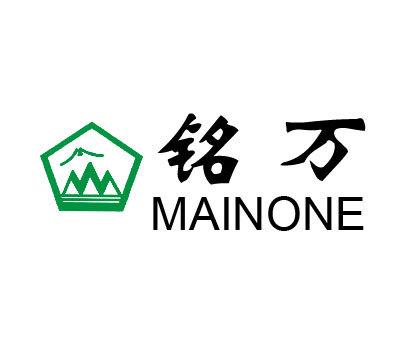 铭万-MAINONE
