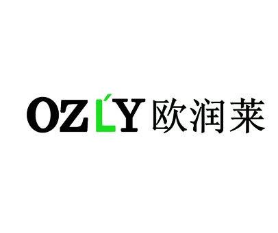 欧润莱-OZLY