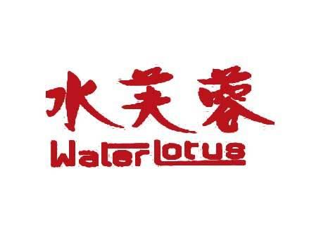 水芙蓉-WATERLOTUS