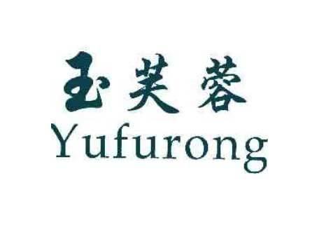 玉芙蓉-YUFURONG